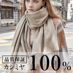限定販売 12色展開「高級カシミヤ100%マフラー」カシミヤ 100%証明ありで安心購入
