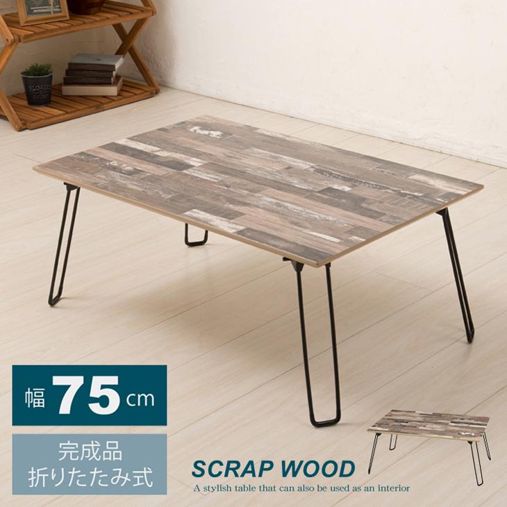 【直送可/送料無料】スクラップウッドテーブル(75)幅75cm/折りたたみ/机/つくえ/モダン/木製/ヴィンテージ