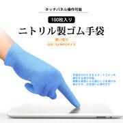 【100枚入】ニトリル手袋 ゴム手袋 使い切り パウダー無し 左右兼用 薄手 ブルー