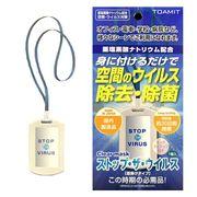 ■在庫処分 即納★ストップザウイルス 安心の日本製 STOP THE VIRUS★日本製 ウイルスシャットアウト