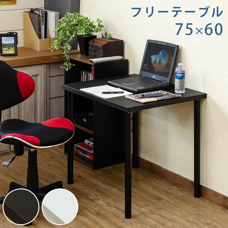 フリーテーブル 75×60 BK/WH
