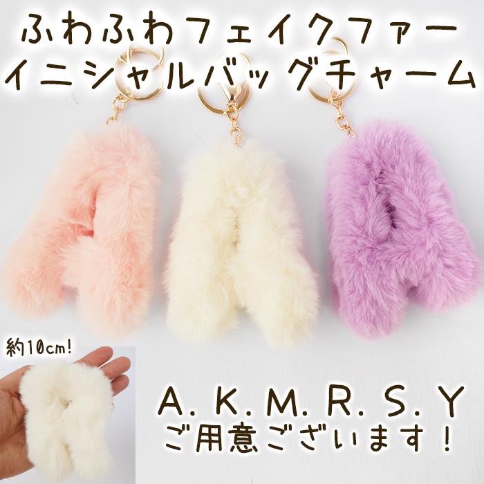 バッグチャーム イニシャルファー【約10cm】 1個【A・K・M・R・S・Y】