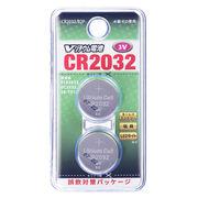 オーム電機 Vリチウム電池 CR2032 リチウム電池 2個入 CR2032/B2P 3V 【まとめ買い10点】