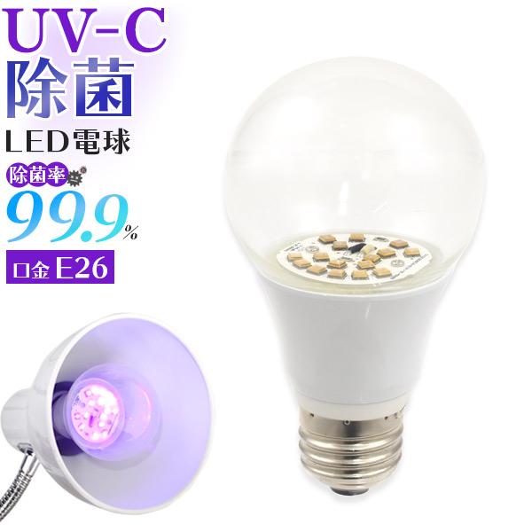 除菌率99.9%! UV-C除菌LED電球