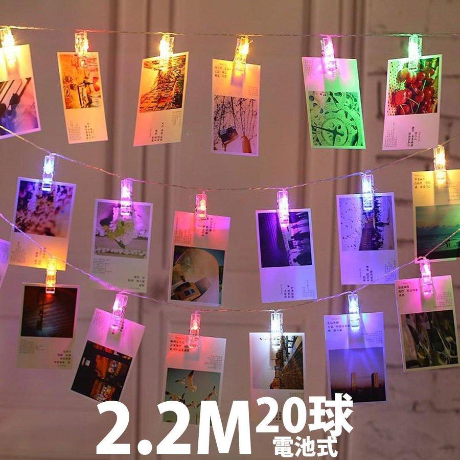 ストリングライト 20LED 写真 絵クリップ イルミネーションライト クリスマス 新年 結婚 電飾 マルチカラー