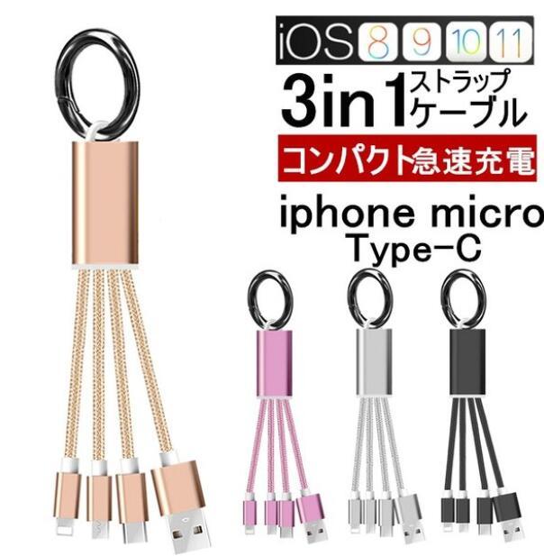 iPhoneケーブル Type-Cケーブル Micro USBケーブル 3iN1充電ケーブル ストラップ式 急速充電ケーブル