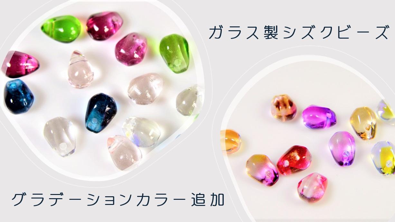 ガラスビーズ シズク型ガラスビーズ 横穴ガラスビーズ デコパーツ 8円