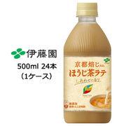 ☆伊藤園 TEAs' TEA ほうじ茶 ラテ PET 500ml×24本 49596