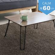 【直送可/送料無料】カームテーブル 幅60cm 折りたたみ 机 つくえ モダン 木製 ミニ 軽量 スリム