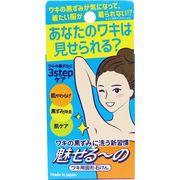 【B品】魅せる~のワキ用固形石鹸