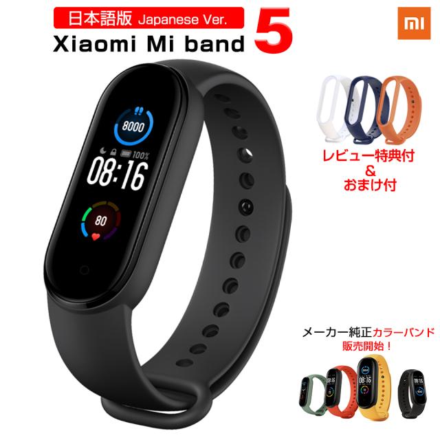 日本語版】 Xiaomi Mi band 5