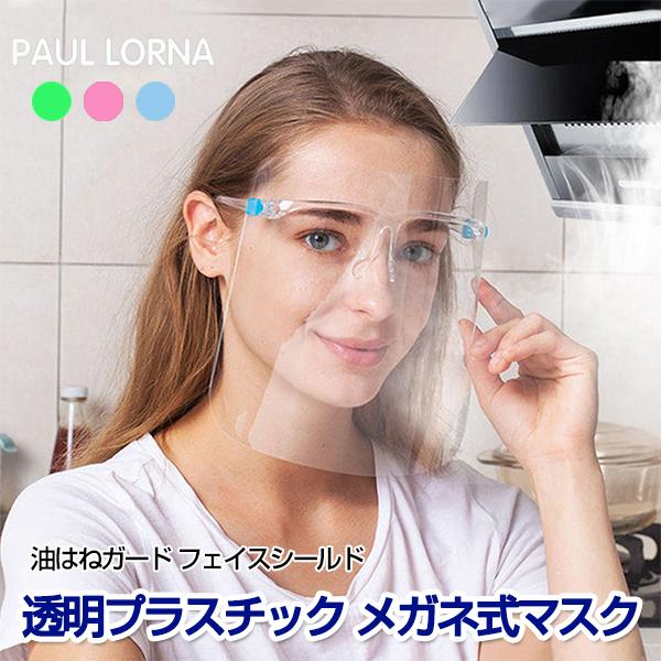 フェイスシールド 透明マスク 業務用 衛生マスク メガネ付き 曇り防止 フェイスシールド 個包装