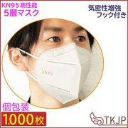 KN95 マスク 5層構造 1000枚(個包装 25枚×40箱) 気密性増強フック付き レギュラー 使い捨て