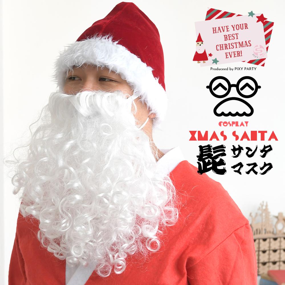 【即納】PixyParty Xmas【サンタクロース専用マスク ふんわりサンタ髭マスク】マスク取り外し可能