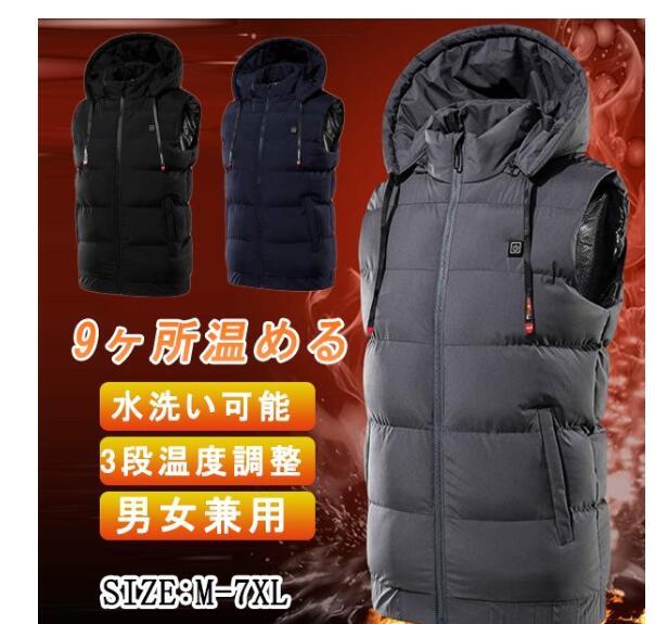 加熱ベスト 9ヶ所温める ダウンジャケット 男女兼用 登山 釣り ヒーター 内蔵 3段温度調整