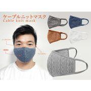 小顔効果「HEAT MASK ケーブルニットマスク」  3層タイプ 抗菌生地 アジャスター付き