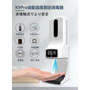 K9Pro 自動温度測定消毒一体器 スタンド付き 体温測定 非接触式温度計 USB式 電池式 1L 大容量