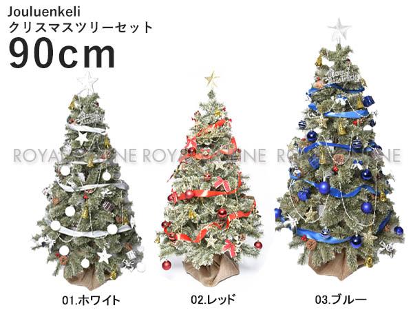 S) 9個単位★【ジュールレンケリ】インテリア雑貨 北欧風 クリスマスツリーセット 90cm 全3色