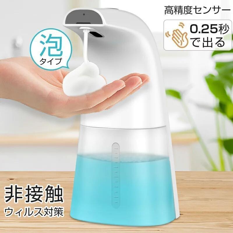 自動ハンドソープディスペンサー 泡 子供の手を洗うためのノータッチ式 350ml 大容量 泡吐出量2段階