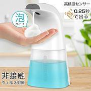 オートディスペンサー 300ml 泡 消毒液 自動 ハンドソープディスペンサー 各種洗剤に対応 壁掛け可能