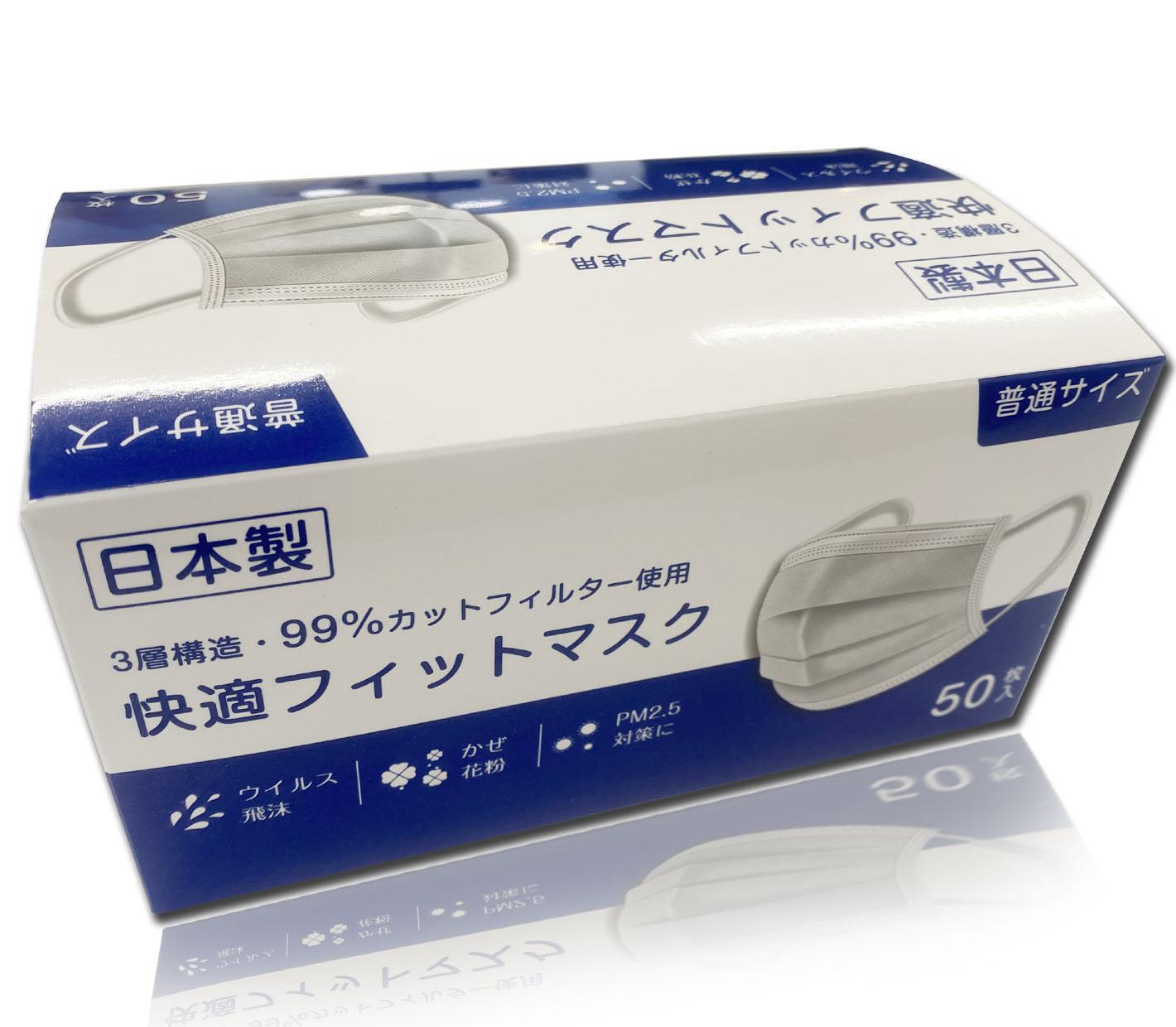 「日本製」送料無料 平ゴム採用 三層構造快適フィットマスク 不織布マスク