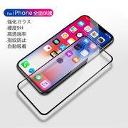 【前面(液晶)用】iPhone13 ガラスフィルム スマホケース ディスプレー保護 強化ガラス 硬度9H 高透過率