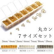 使いやすい【丸カン 7サイズBOXセット 3色】 ゴールド シルバー ロジウム ハンドメイド
