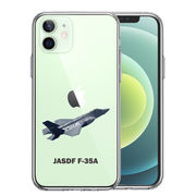 iPhone12 側面ソフト 背面ハード ハイブリッド クリア ケース 航空自衛隊 F-35A 戦闘機