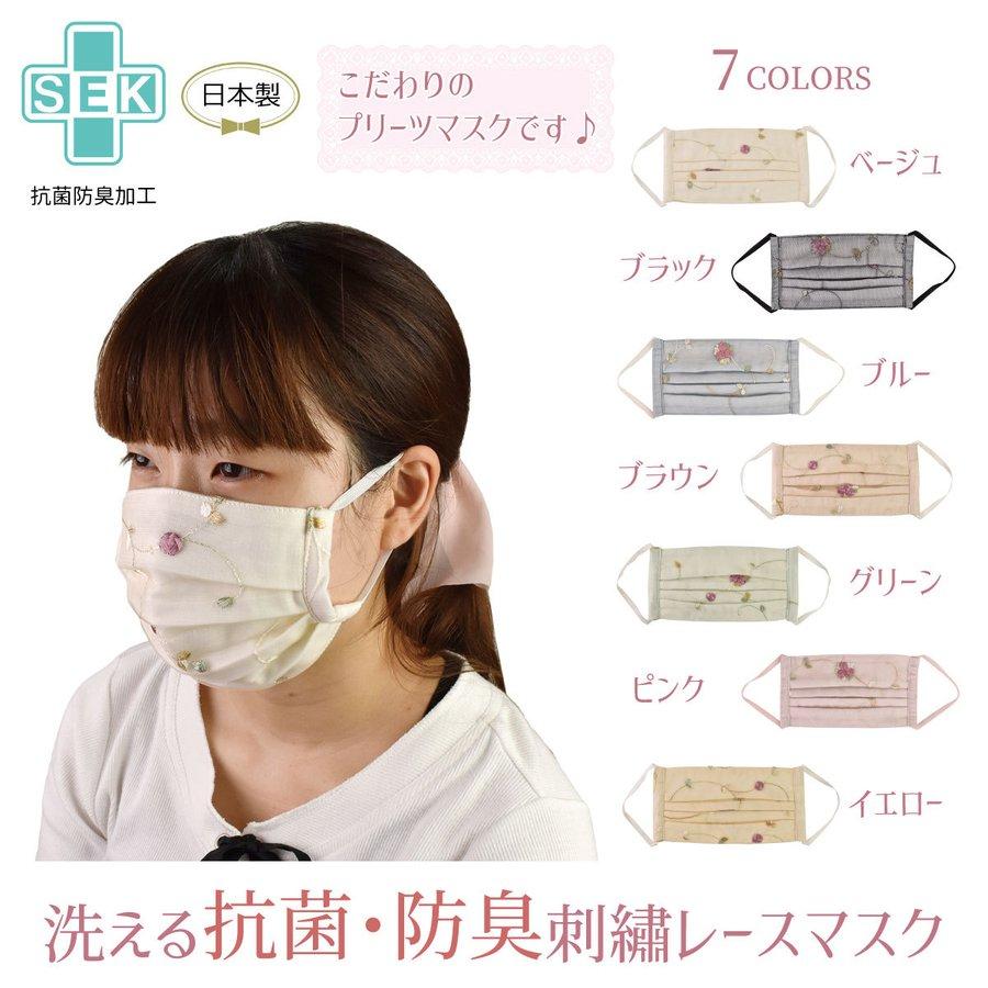 【日本製】【2020新作】抗菌刺しゅうレースマスク