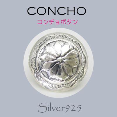 コンチョ / 80-22-373  ◆ Silver925 シルバー コンチョ 丸カン/ネジ  N-1201