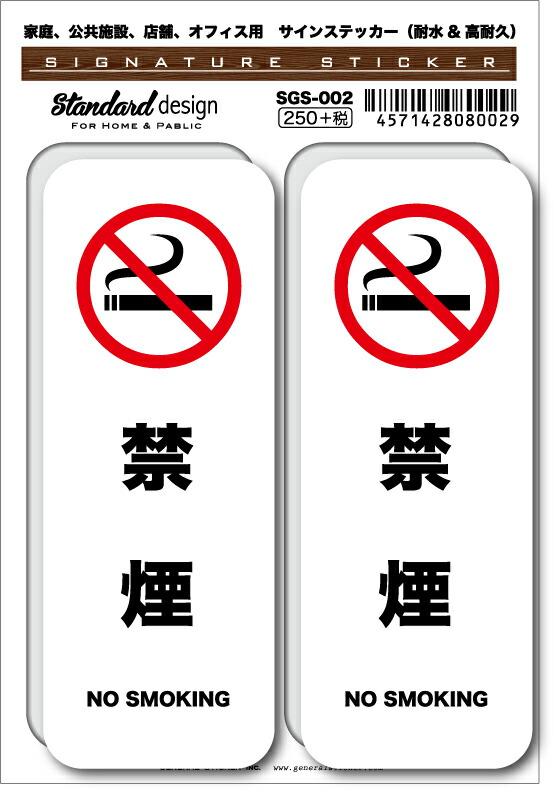 SGS-002 No Smoking 禁煙ステッカー02 家庭、公共施設、店舗、オフィス用