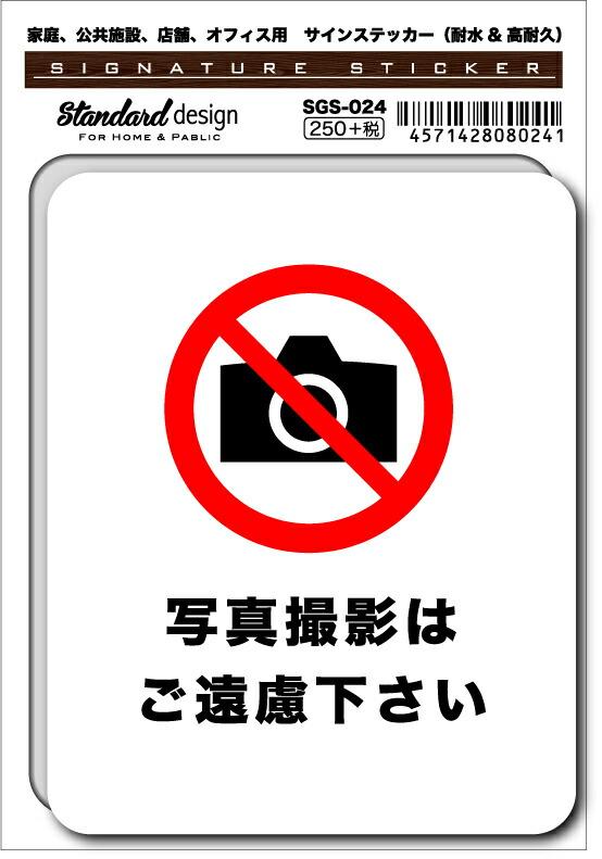 SGS-024 撮影禁止 家庭、公共施設、店舗、オフィス用
