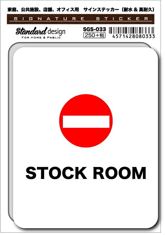 SGS-033 STOCK ROOM 家庭、公共施設、店舗、オフィス用