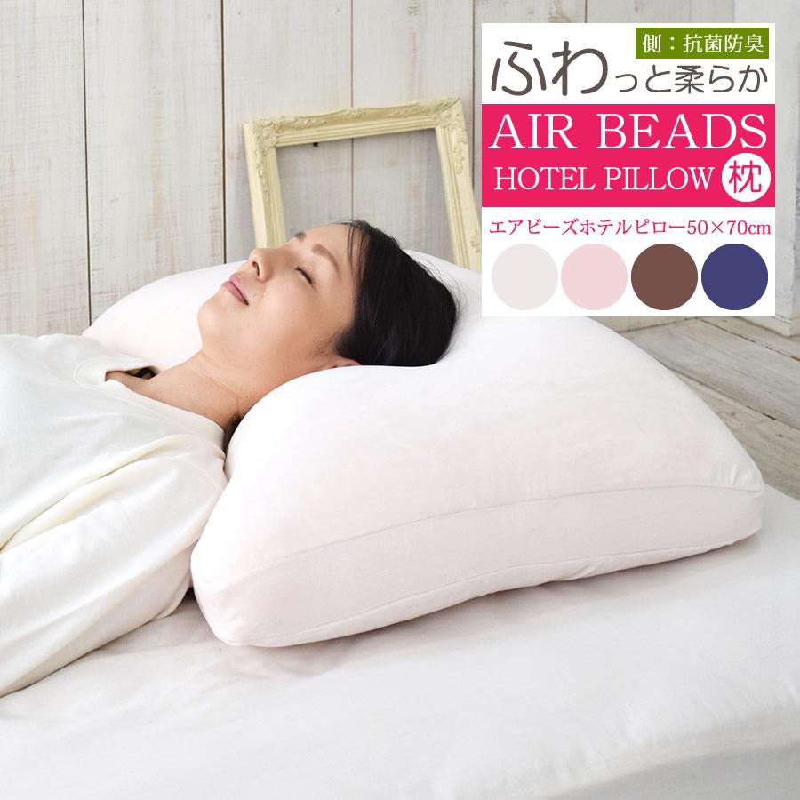 ホテル枕 まくら 枕 ビーズ枕 50×70cm
