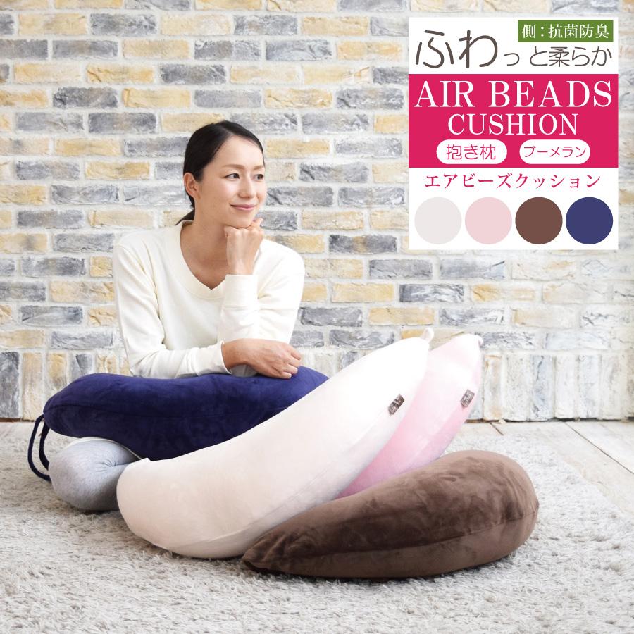 抱き枕 授乳クッション クッション ビーズクッション 日本製 抗菌防臭加工 エアビーズ ブーメラン形