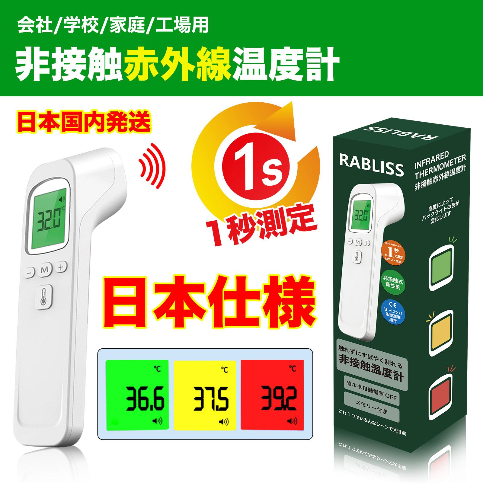 ★即納★ 2020年秋最新モデル RABLISS KO-133 WHITE 赤外線温度計 非接触式温度計 デジタル 高精度
