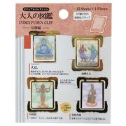 【付箋】大人の図鑑シリーズ インデックスクリップふせん4個セット 仏像