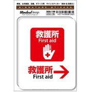 SGS-196 →救護所 First aid 家庭、公共施設、店舗、オフィス用