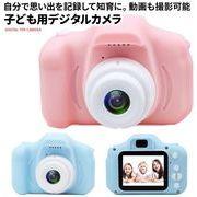 デジタルカメラ  トイカメラ キッズカメラ 子ども用 知育ゲーム付き 高画質 知恵おもちゃ プレンゼントにも