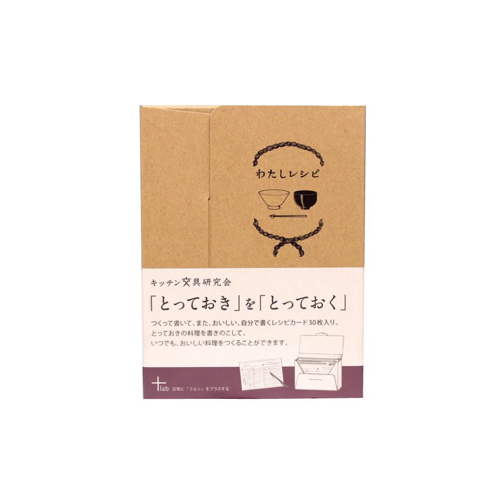 [記録カード] わたしレシピ 和(プラスラボ)