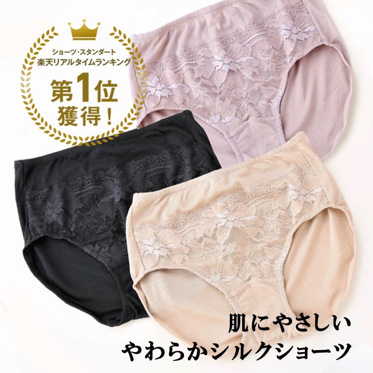 吸湿性・放湿性が高くさらりとした肌触り ◆ レディース シルクショーツ(3色)