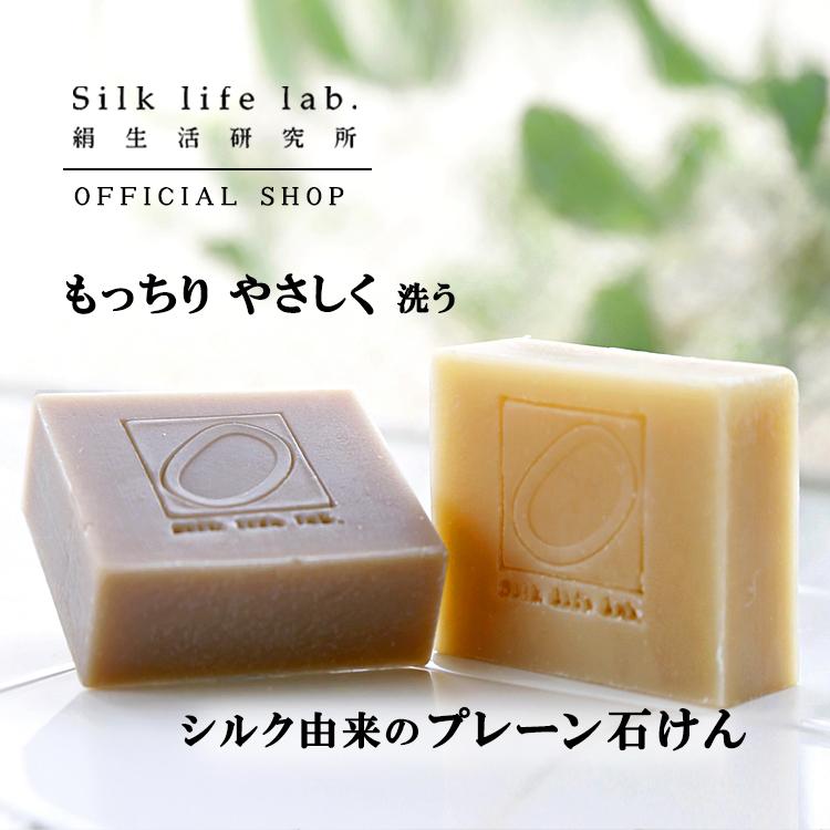 乾燥肌や敏感肌にもやさしい ◆ シルク石けん プレーンの香り │ 無添加 保湿
