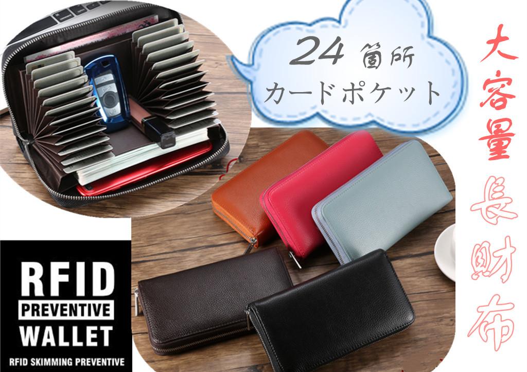 長財布 カード入れ 多い スキミング防止 札入れ カードがたくさん入る財布 プレゼント