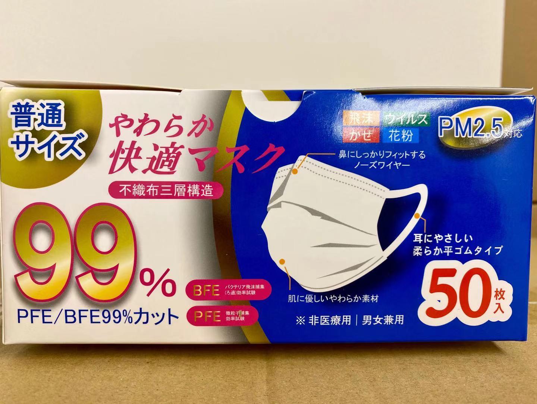 やわらか快適マスク 50枚入り<即納> コロナ対策商品 飛沫 花粉 三層不織布 使い切り