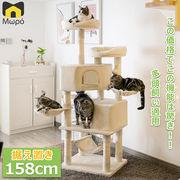 【国内発送】キャットタワー 大型猫 爪とぎ おもちゃ ハウス 室内 据え置き 多頭飼い 麻紐 TX-57