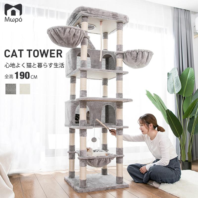 【国内発送】キャットタワー 大型猫 爪とぎ おもちゃ ハウス 据え置き 多頭飼い 麻紐 省スペース TX-87
