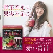 美健紫咲ーびけんむらさきー 赤い青汁 美容健康食材使用