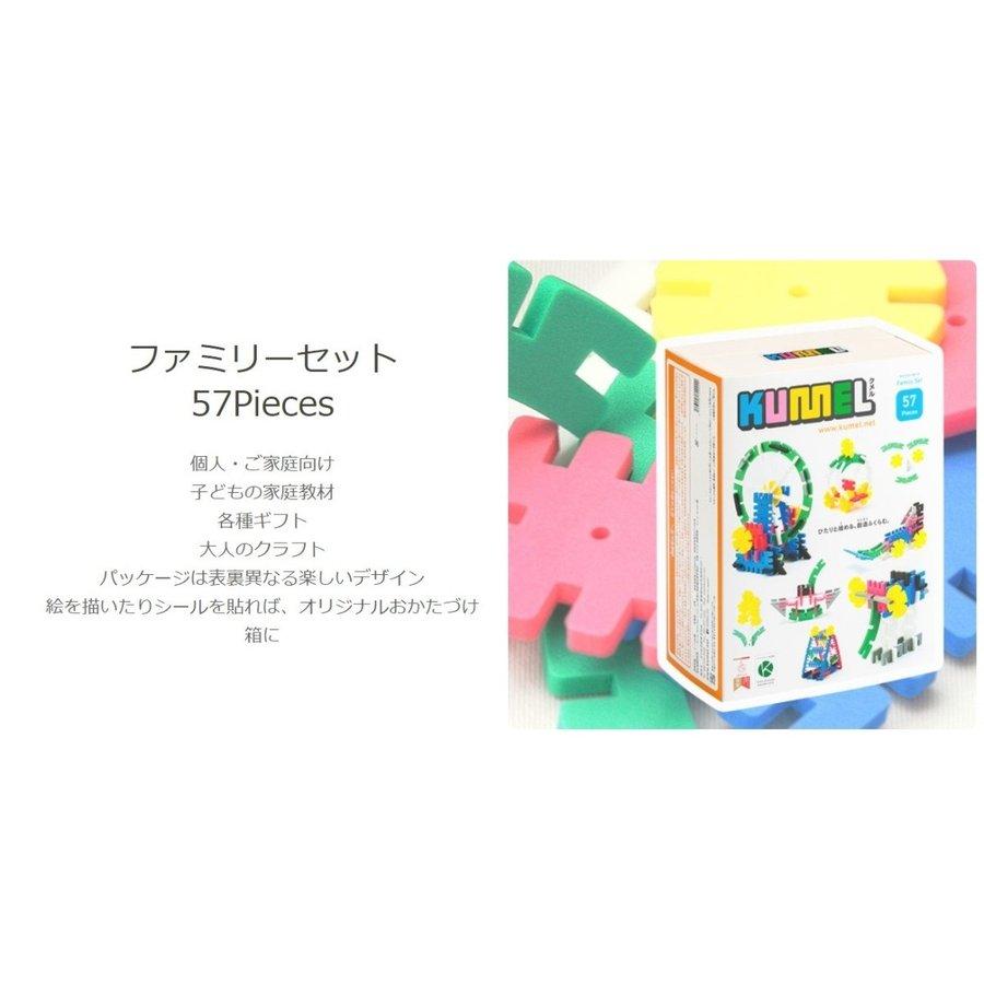 知育玩具 KUMEL(クメル)ファミリーセット 57Pieces