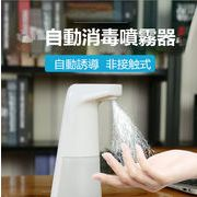 アルコール消毒噴霧器 自動手指消毒器 自動誘導 ソープディスペンサー260ML  非接触式 ウイルス対策