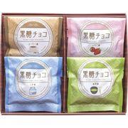 スイートバスケット 黒糖チョコセット KC-AO【定価販売厳守】
